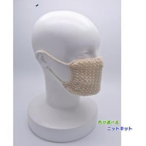 アプリコで編むかぎ針編みのマスクカバー 手編みキット ハマナカ 編み図