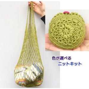 アプリコで編むコンパクトにたためるネットバッグ 手編みキット ハマナカ 編み図