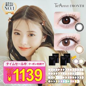 カラコン カラーコンタクト 度あり 度なし 2ヶ月分選び放題  マンスリーレンズ  ティアモ TeAmo 14.5mm 14.3mm 14.2mm 14.0mm