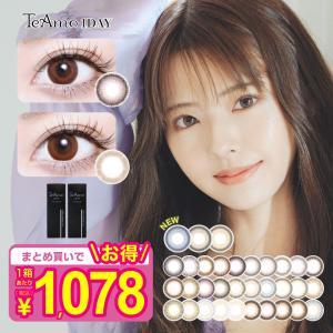 カラコン ワンデー  新色 TeAmo 1DAY 【2箱】まとめ買い! 度あり 度なし  ナチュラル...