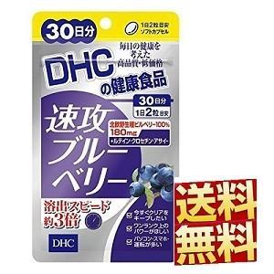DHC 速攻ブルーベリー 30日分 60粒入 健康食品 サプリメント