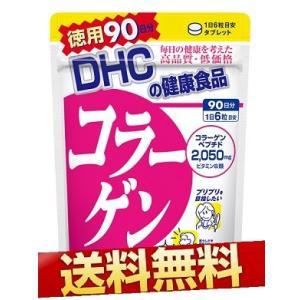 DHC コラーゲン 徳用90日分 540粒 送料無料...