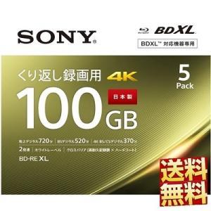 ソニー SONY 3BNE3VCPS2 ビデオ用ブルーレイディスク 100G 3枚組 送料無料 国内正規品 tear-drop