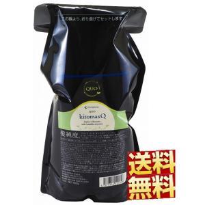 アマトラ クゥオ キトマスク 1000 g 詰め替え レフィル|tear-drop