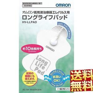 オムロン ロングライフパッド HV-LLPAD エレパルス用 低周波治療器 メーカー正規品の画像