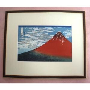 江戸 葛飾北斎 ほくさい 富嶽三十六景 浮世絵 凱風快晴 赤富士 額入  日本製 復刻版 富士山