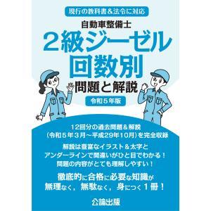 自動車整備士 2級ジーゼル 回数別 問題と解説 令和元年(2019年)版