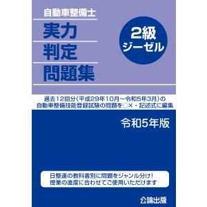 自動車整備士 実力判定問題集 2級ジーゼル 平成30年版