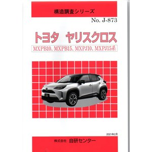 構造調査シリーズ/トヨタ ヤリスクロス MXPB10,MXPB15,MXPJ10.MXPJ15系 j...