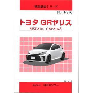 構造調査シリーズ/トヨタ GRヤリス MXPA12、GXPA16系 j-876