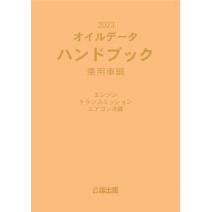 オイルデータハンドブック 2019乗用車編