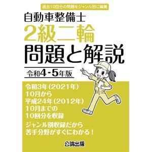 自動車整備士 2級二輪 問題と解説 平成30-31年版