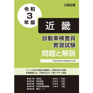 自動車検査員教習試験 問題と解説 近畿運輸局編 令和3年版
