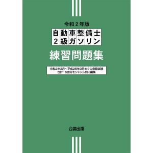 自動車整備士 2級ガソリン 練習問題集 令和元年(2019年)版