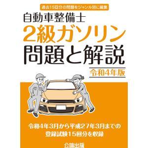 自動車整備士 2級ガソリン 問題と解説 平成28年版