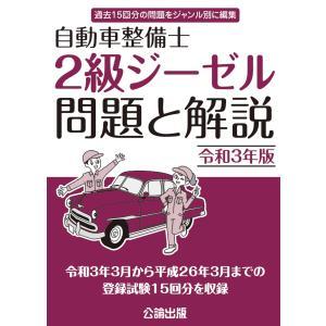 自動車整備士 2級ジーゼル 問題と解説 令和元年(2019年)版