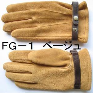 防寒用メンズ鹿スエード手袋 ベージュ|tebukuro