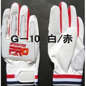 競輪用手袋 人工皮革 G-10|tebukuro