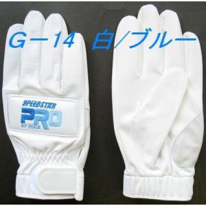 競輪用手袋 羊革/人工皮革スエードコンビ G-14|tebukuro