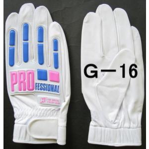 競輪用手袋 羊革 G-16|tebukuro