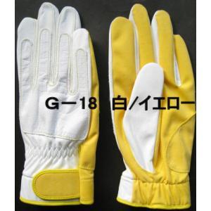 競輪用手袋 羊革/人工皮革スエードコンビ G-18|tebukuro