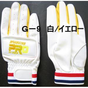 競輪用手袋 人工皮革スエード G-9|tebukuro