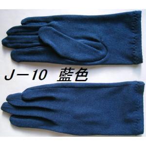 藍染オーガニック コットン ショート手袋10双セットJ−10−S tebukuro