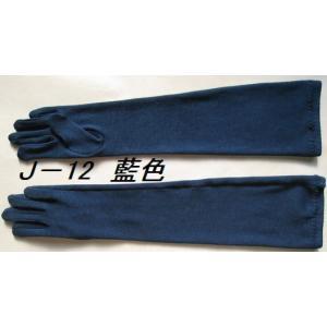 藍染オーガニック コットン ロング手袋J−12 tebukuro
