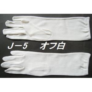 オーガニック コットン ミドル手袋J-5 tebukuro