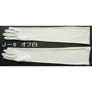 オーガニック コットン ロング手袋J-6 tebukuro