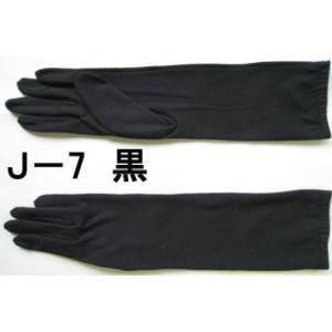 子供UVミドル手袋  tebukuro