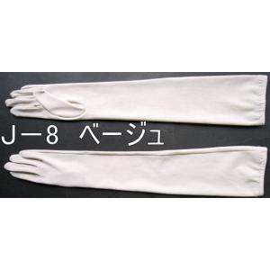 子供UVロング手袋 tebukuro
