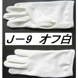 子供UVショート手袋 tebukuro