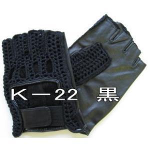 ドライブ用手袋 指切 牛革メッシュコンビ|tebukuro
