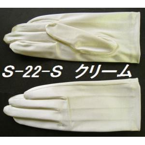 フォーマル ショート サテン手袋 22cm クリーム|tebukuro