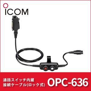 通話スイッチ内蔵型接続ケーブル OPC-636 iCOM アイコム|tech21