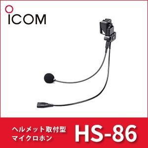(今ならポイント15倍) ヘルメット取り付け型マイクロホン HS-86 アイコム iCOM ICOM|tech21