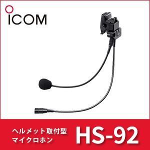 ヘルメット取り付け型マイクロホン HS-92 クリップ式 ワニ口固定金具 iCOM  アイコム|tech21