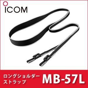 (今ならポイント15倍) ロングショルダーストラップ MB-57L  iCOM ICOM アイコム|tech21