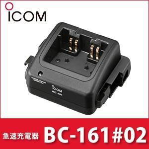 卓上急速充電器 BC-161#02 iCOM アイコム|tech21