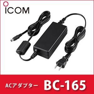 ACアダプター BC-165 iCOM ICOM アイコム tech21