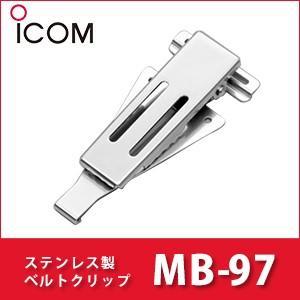 ステンレス製ベルトクリップ MB-97 iCOM  アイコム|tech21