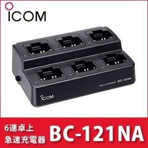 6連卓上急速充電器 BC-121NA iCOM  アイコム|tech21