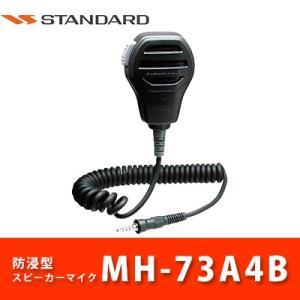 防浸型スピーカーマイク MH-73A4B  スタンダード|tech21