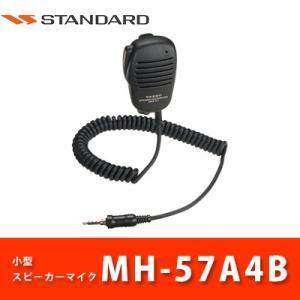 (今ならポイント15倍) 防沫型小型スピーカーマイク MH-57A4B  スタンダード|tech21