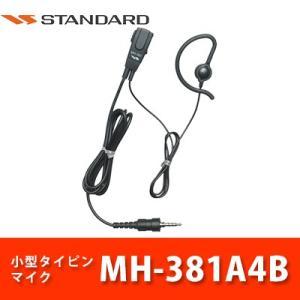 (今ならポイント15倍) 小型タイピンマイク MH-381A4B スタンダード 特小トランシーバー用|tech21