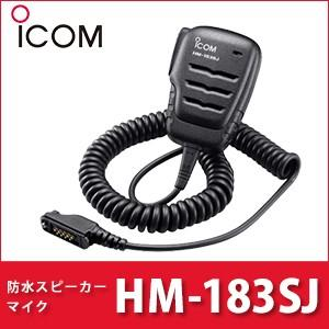 防水形スピーカーマイクロホン HM-183SJ iCOM|tech21