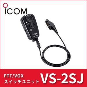 (今ならポイント15倍) PTT・VOXスイッチユニット VS-2SJ iCOM ICOM アイコム (トランシーバー本体要確認)|tech21