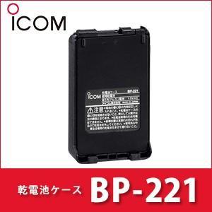 アルカリ電池ケース BP-221 iCOM  アイコム|tech21