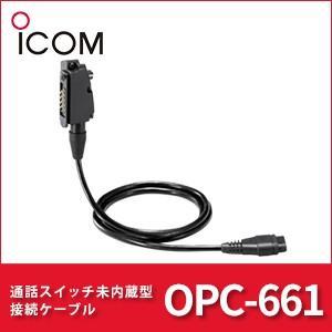 接続ケーブル OPC-661 iCOM アイコム|tech21